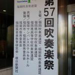 第57回 福岡県吹奏楽祭(2018年6月2日)備忘録